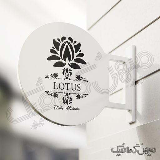 لوگوی لوتوس