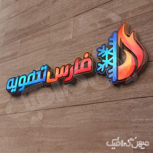 لوگوی فارس تهویه